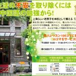 160126SH_hanyuaun_jimmy_01