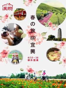 宜兴旅行海报