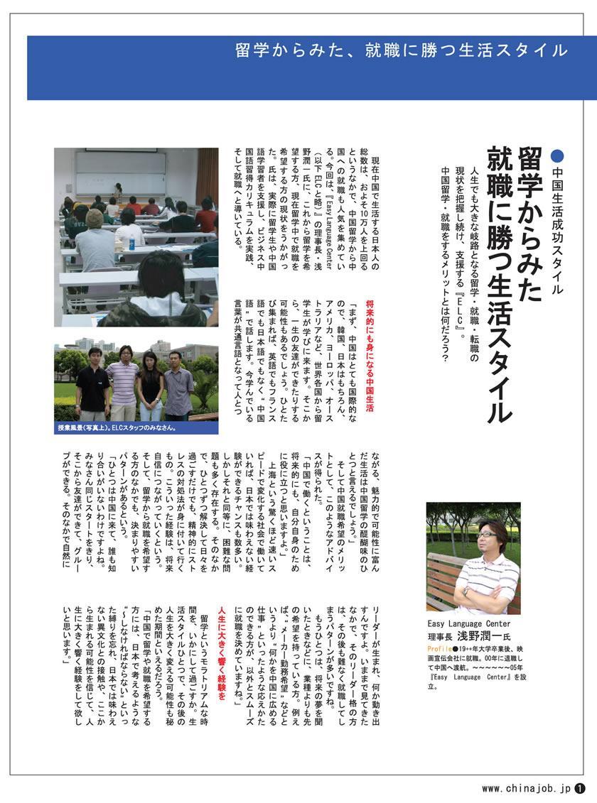2006年8月号、チャイナビワークスマガジン