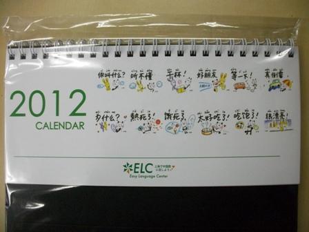 2012年ELCカレンダー