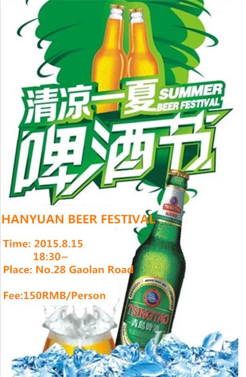 8月15日啤酒节.jpg