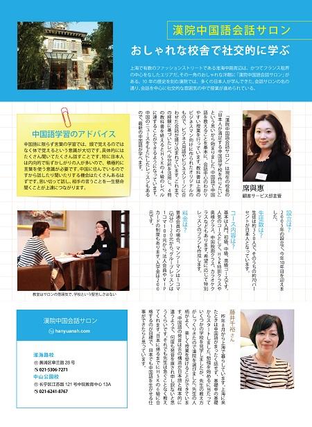 teji-05-06-hanyuan-2.jpg