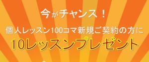 100送10